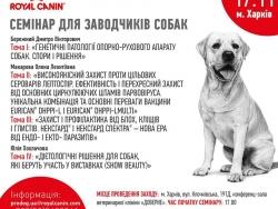 Встреча заводчиков собак в Харькове! 17-го ноября, пятница, регистрация по телефону 050-360-08-41.