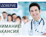 Вакансия ветеринарного врача