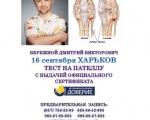 16 сентября! Тест на ПАТЕЛЛУ с выдачей официального сертификата. Бережной Виктор Дмитриевич